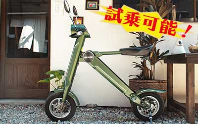 モバイル電動バイク・スクーター