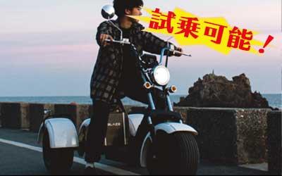 電動三輪バイク
